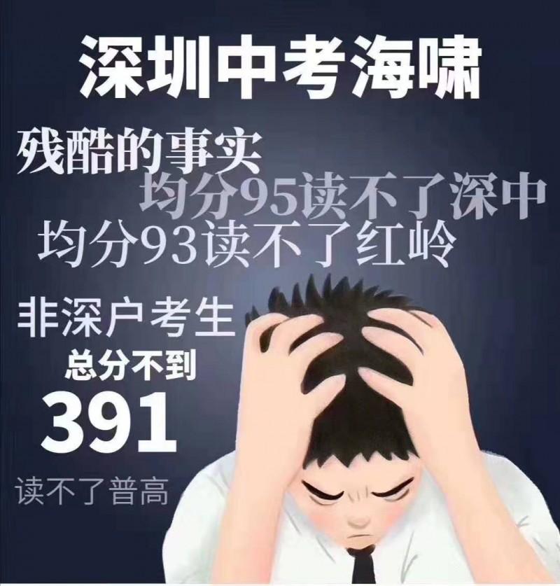 深圳中考,复读冲刺班