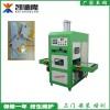 广东东莞高周波熔断机APET、PETG吸塑包装机