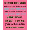 求购凤凰利盈太阳东方环球彩票注册推荐邀请码游戏推荐码是多少