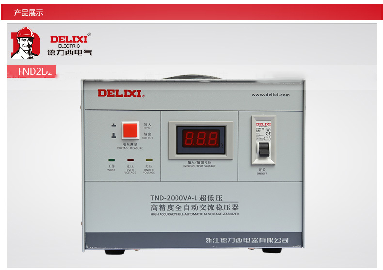 TND-L超低压细节-13