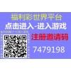 海南福利彩世界网上游戏平台捕鱼打鱼平台地址