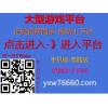 2019最新福利彩世界游戏注册邀请码7479198