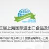 2020年上海国际进口食品及饮料展览会