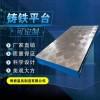 专业生产检测平板