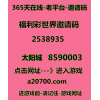 登陆太阳集团游戏注册推荐邀请码8590003