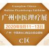 2020年广州中医药养生及艾灸理疗产品展-9月份广州康博会