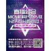 直播公会MCN机构代办入驻快手花椒