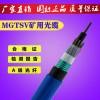 矿用阻燃光缆MGTSV煤安认证