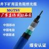 矿用阻燃光缆型号,厂家直销定制MGTSV