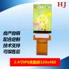 首款2.4寸高分辨率液晶屏320*480支持RGB/MIPI