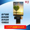 首款量产2.8寸高分辨率液晶显示屏480*640可定制