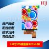 3.0寸TFT液晶显示屏320*480支持MCU/MIPI