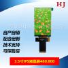 3.5寸触摸液晶屏480*800,超高清分辨率可定制