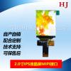 首款2.0寸MIPI液晶屏240*320全视角IPS可定制