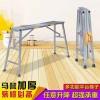便携式折叠马凳方管折叠脚手架室内装潢装修装饰木工泥工量大从优