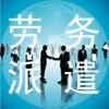 注册劳务派遣公司流程