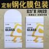 深圳闪魔钢化膜纸袋包装定制订制定做订做加工印刷牛皮纸袋