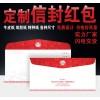 深圳东莞广州惠州信封红包耳机数据线纸袋子包装袋子盒子定制加工