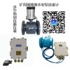 GLC400/1000矿用隔爆兼本安型超声波流量计