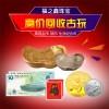 福之鑫古玩银元大洋收购价格民国钱币回收连体钞旧版币收购