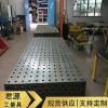 君源工量具铸造厂铸铁平台ht200三维焊接平台