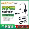 hoRme合镁S400头戴式单耳话务电话耳麦