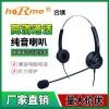 hoRme合镁S400DP头戴式双耳双3.5插头话务耳机