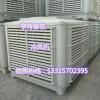 山西厂家供应工业冷风机水冷空调空调冷风机环保冷风机水帘冷风机