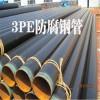 蛟河d2420大口径螺旋焊接钢管厂家