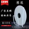 諾鳴高品質電線棉紙隔離紙韌性好棉紙