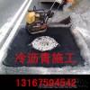道路修補冷瀝青怎么施工
