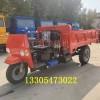 建筑工地专用三轮车矿用后卸式翻斗三轮车