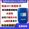 快T快T渗透剂快速渗透剂T琥珀酸酯磺酸钠JFC渗透剂