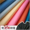 可定制服装羽绒户外服透气高密度布料耐磨柔软防水涤纶春亚纺