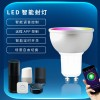 亮明36E智能ledGU10射灯3W5W灯杯音箱手机控制
