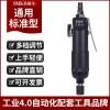 台湾品牌流水线专用气动螺丝刀S-6103工业级厂家直销