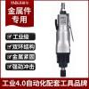 台湾工业级10H风批S-6109B流水线专用气动螺丝刀圣耐尔