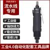 台湾工业级12H风批S-6109流水线专用气动螺丝刀圣耐尔