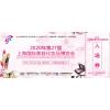 2020年11月上海国际美容展诚邀莅临参观参展