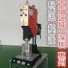 惠州超声波热熔机、惠州仲恺超声波设备
