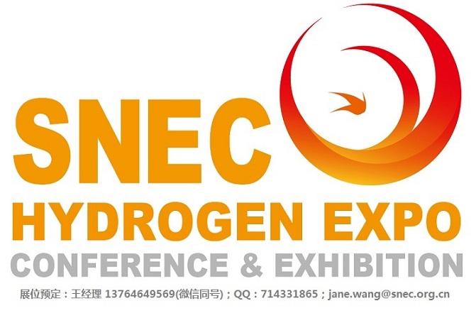 SNEC2021氢能 LOGO小-联系