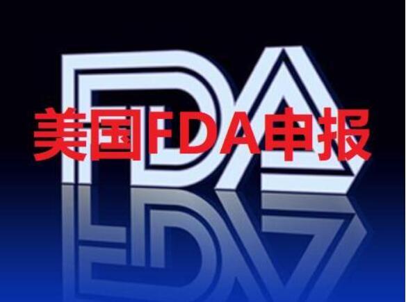 FDA申报