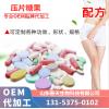 提供压片糖果代加工OEM贴牌定制生产