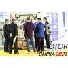2021第21届上海国际电机博览会暨发展论坛