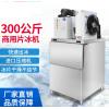 重庆火锅店专用制冰机工厂供应