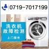 十堰洗衣机维修中心_十堰洗衣机维修/清洗服务更专业