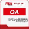 青岛用友专业培训中心T+好会计好生意培训青岛致远OA软件