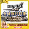 广州到美国运输运价空运国际海运
