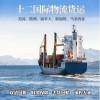 集装箱海运报价提供全球海运空运国际货运代理